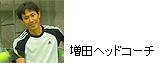 増田ヘッドコーチ