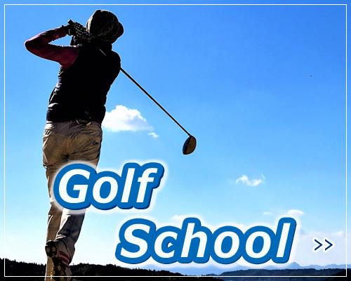 埼玉県草加市エリア ゴルフスクール