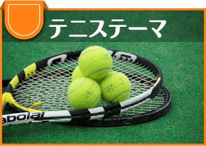 テニススクール今月のテーマ