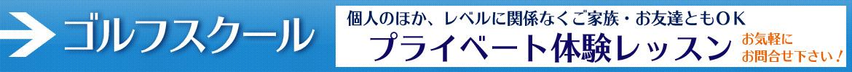 埼玉県草加市のインドアゴルフスクール 体験レッスン、プライベート体験レッスンも受付中です。
