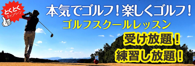 埼玉県草加市エリア ゴルフスクール レッスン受け放題!練習し放題!