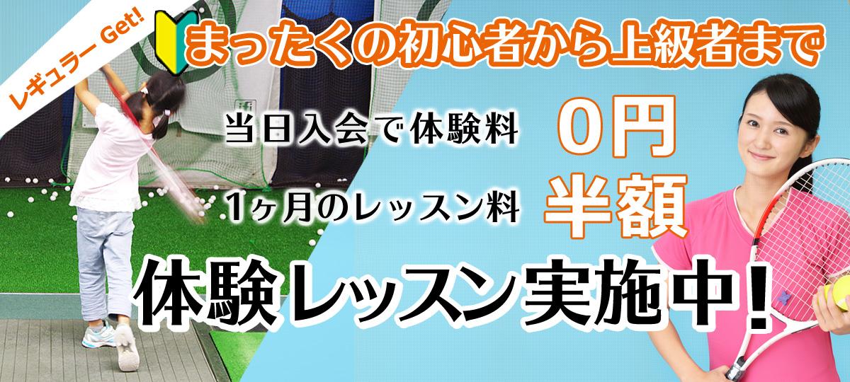 埼玉県草加市 テニス・ゴルフ体験レッスン実施中!