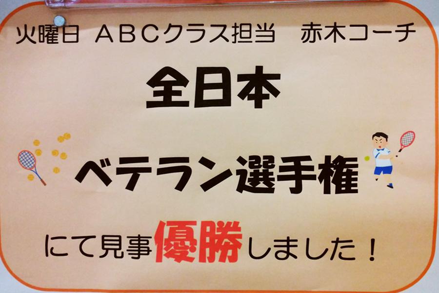 赤木コーチ、全日本ベテラン選手権で優勝!