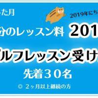 ゴルフスクール春の入会キャンペーン