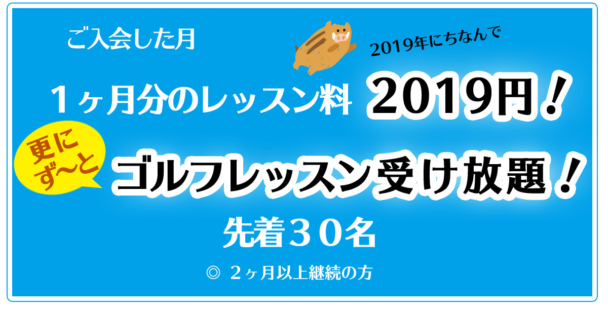 ゴルフスクール レッスン料2019円・レッスン受け放題キャンペーン