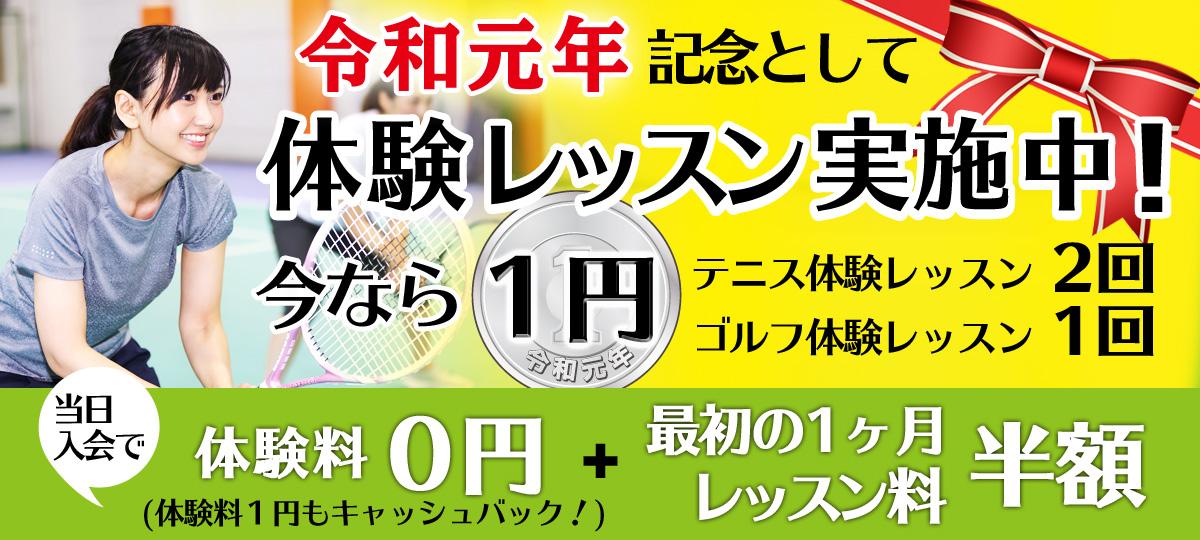 埼玉県草加市のインドアテニススクール・ゴルフスクール