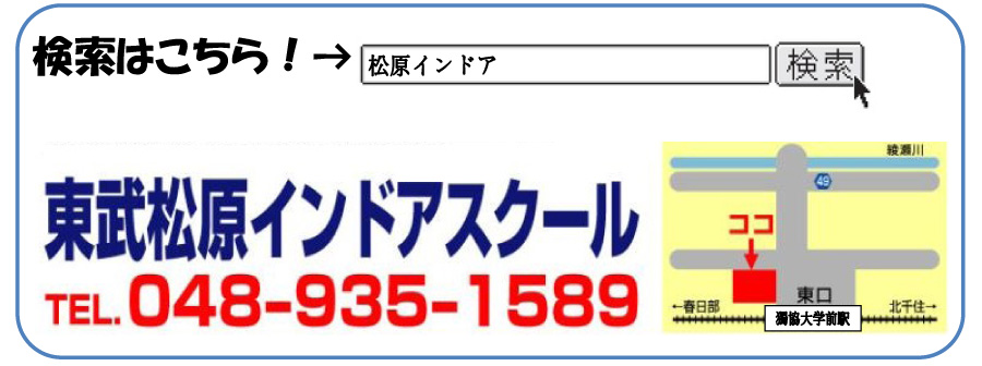 松原インドアテニススクール 電話048-935-1589