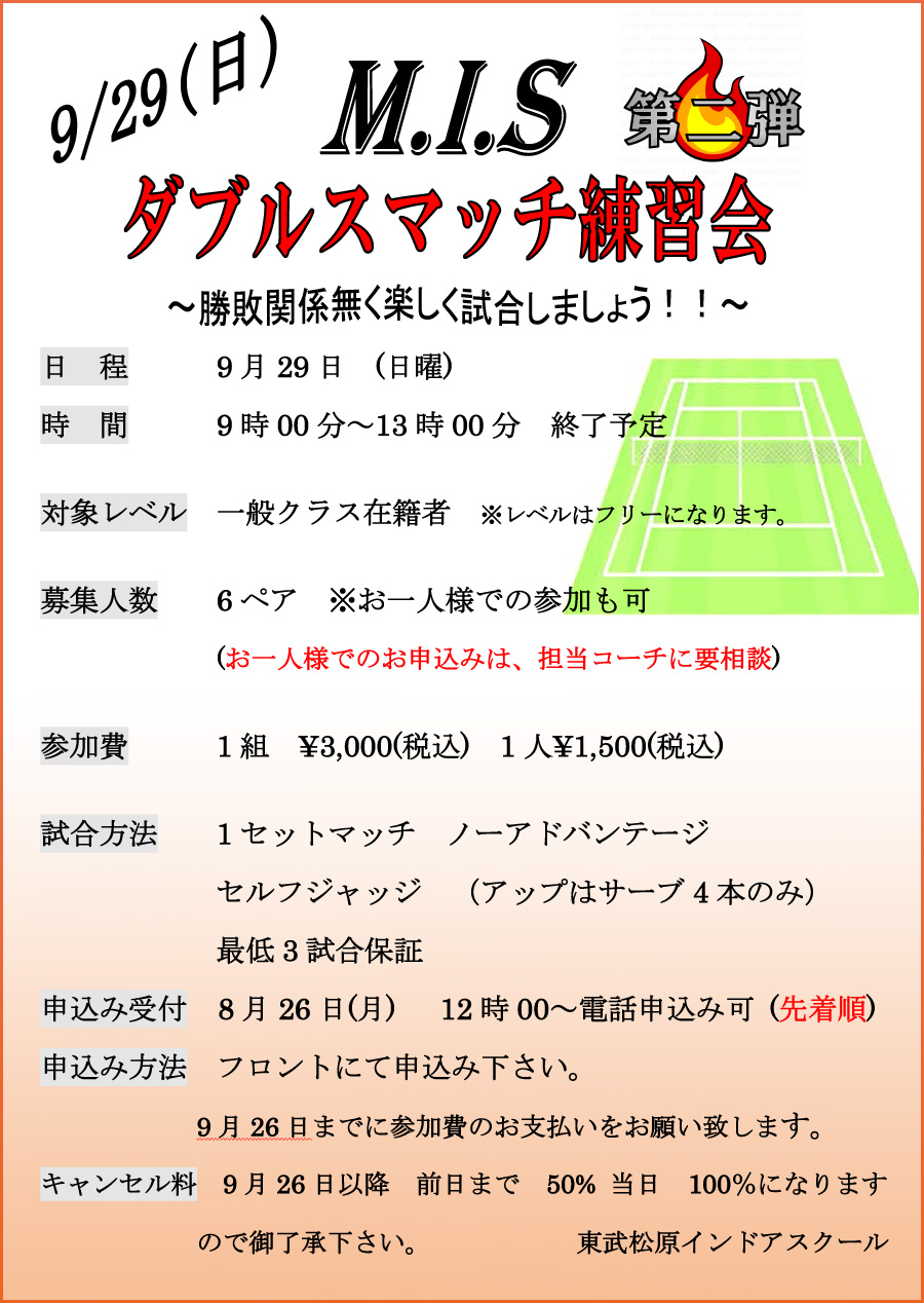 テニススクールダブルスマッチ練習会 参加者募集中