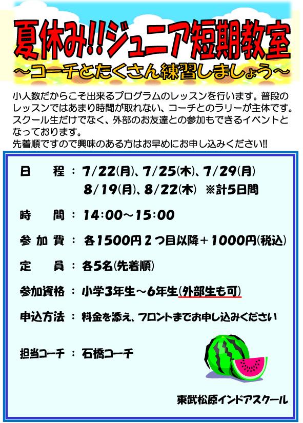 埼玉県草加市のジュニアテニススクール夏休みイベント