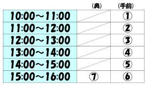 2月11日インドアテニスコートレンタル