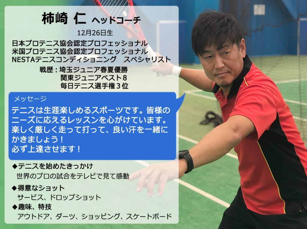 柿崎コーチ
