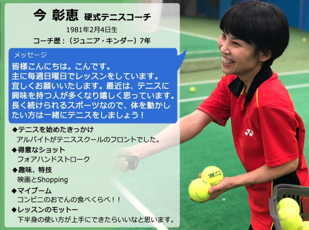 テニススクール 今彰恵硬式テニスコーチ