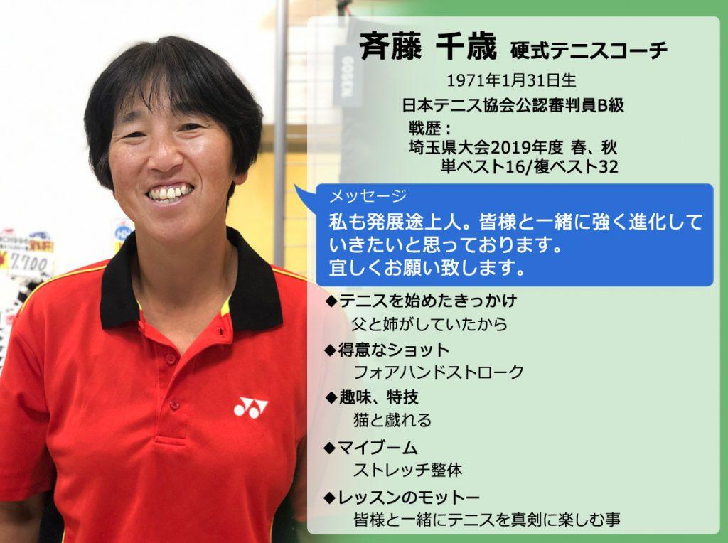 斉藤コーチ