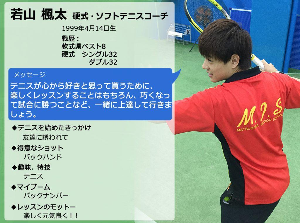 若山コーチ