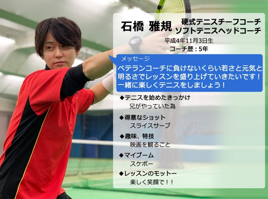 石橋コーチ