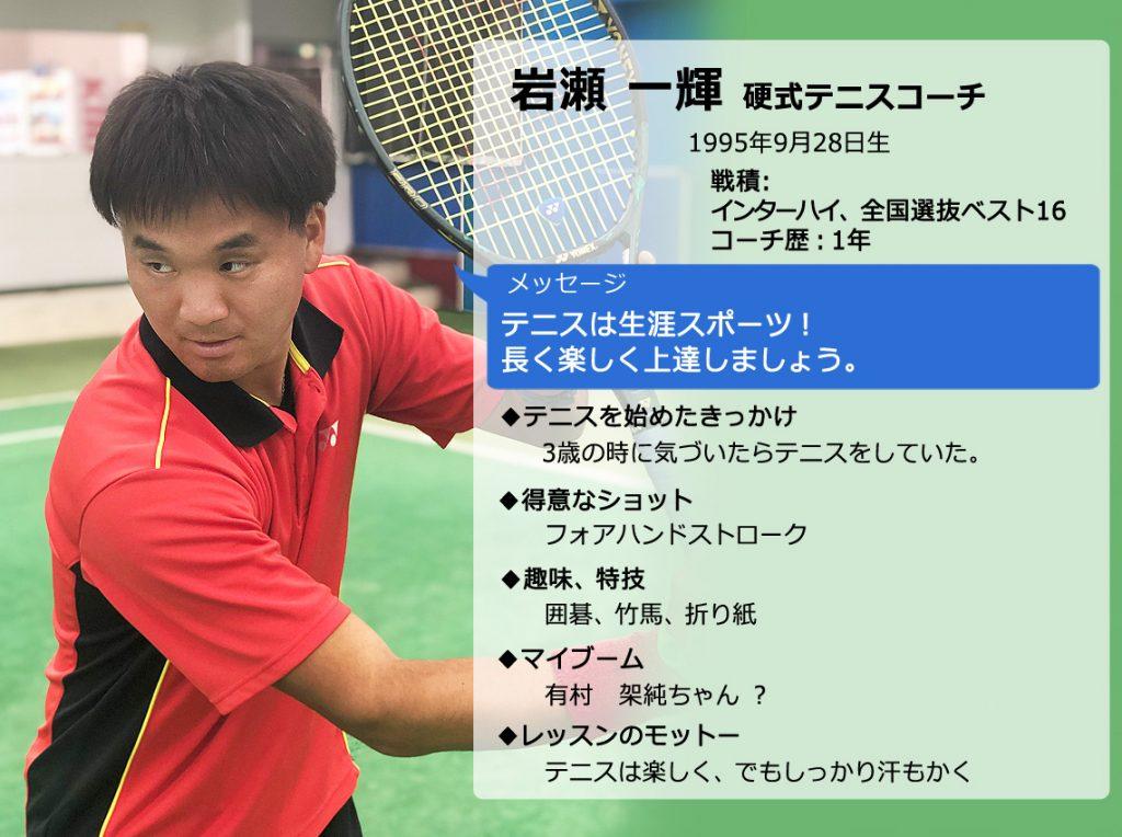 岩瀬コーチ