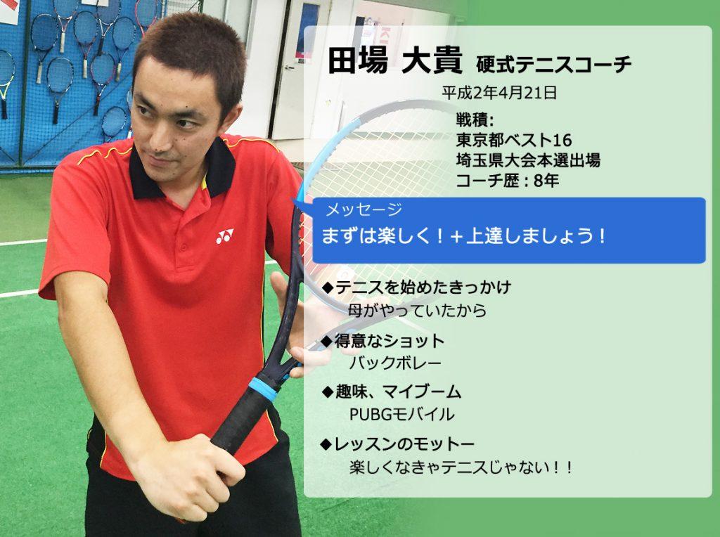 田場コーチ