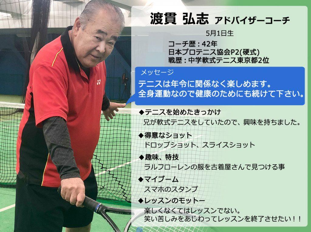 渡貫コーチ