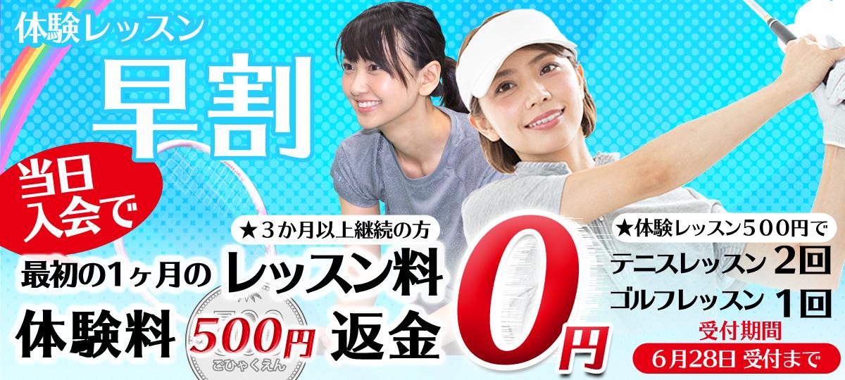 テニススクール、ソフトテニススクール、ゴルフスクール体験レッスンキャンペーン