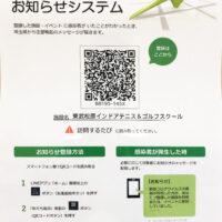 埼玉LINEコロナお知らせシステム
