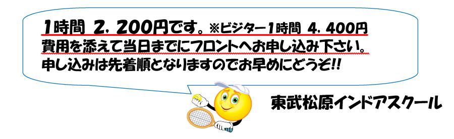テニスレンタルコート1時間2200円、ビジターは4400円、先着順です。