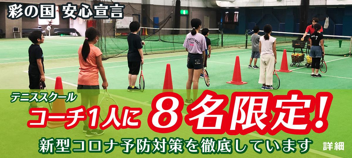 新型コロナウィルス予防対策を徹底しています。テニススクールコーチ1人に8名限定