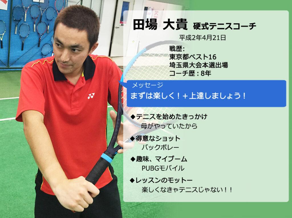テニススクール 田場大貴硬式テニスコーチ