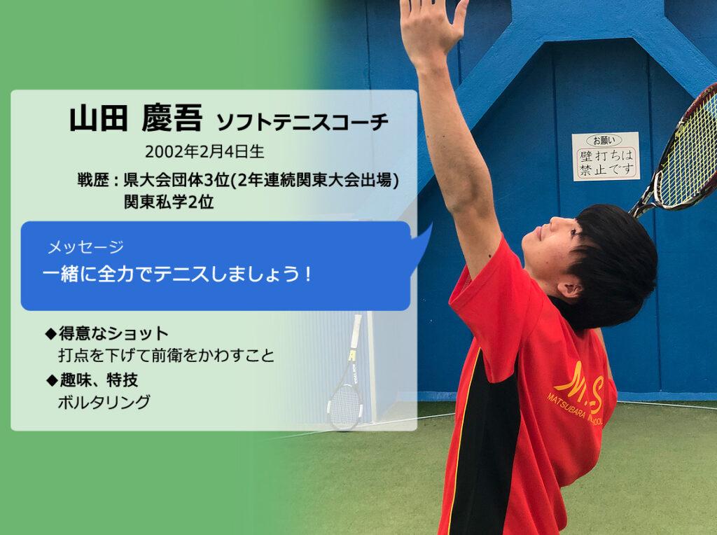 テニススクール 山田慶吾 ソフトテニスコーチ