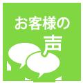 埼玉県草加市のテニススクール、ソフトテニススクール、ゴルフスクールお客様の声