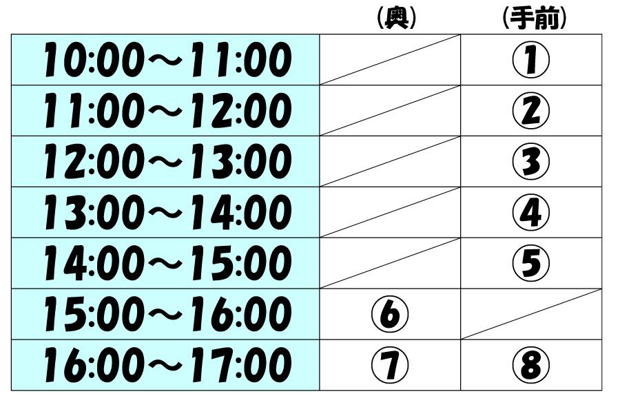 インドアテニスコートレンタル時間割