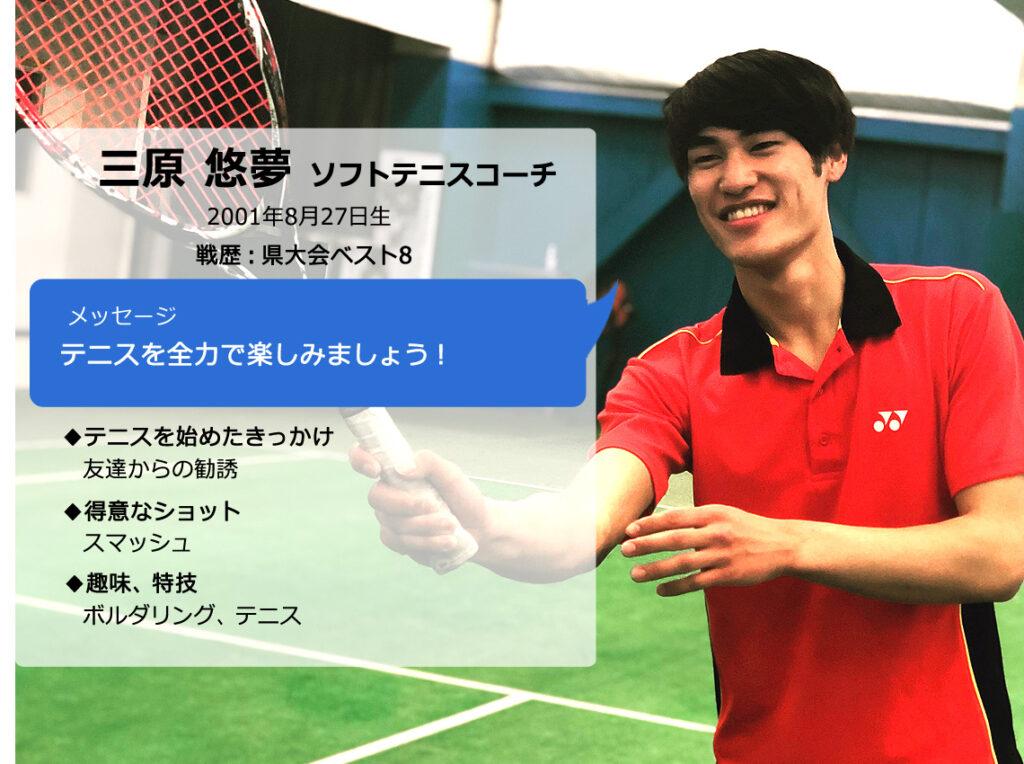 テニススクール 三原悠夢 ソフトテニスコーチ