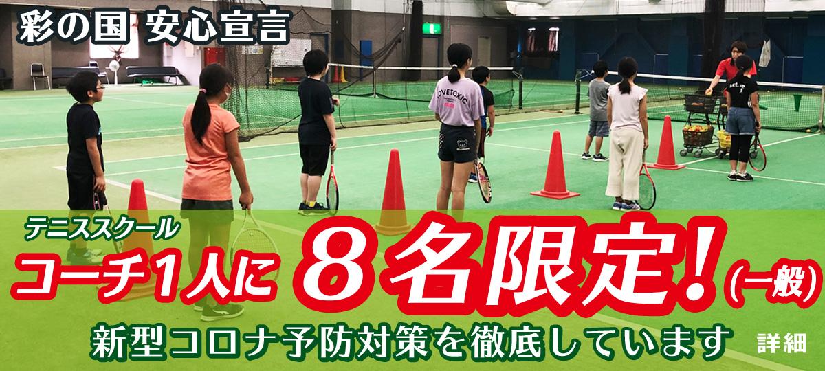 新型コロナウィルス予防対策を徹底しています。テニススクールコーチ1人に8名限定(一般)