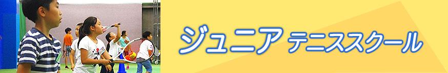 埼玉県草加市のジュニアテニススクール